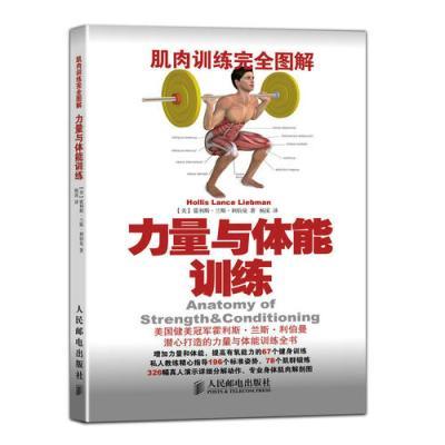 肌肉训练完全图解:力量与体能训练