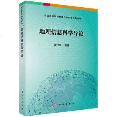 正版现货 地理信息科学导论 崔铁军 9787030588708 科学出版社
