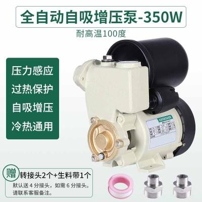 家用全自动自来水增压泵静音太阳能热水器管道加压泵220V小型水泵 全自动-350w标配