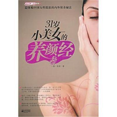 正版书籍 31岁小美女的养颜经 9787539925905 江苏文艺出版社,凤凰出版传