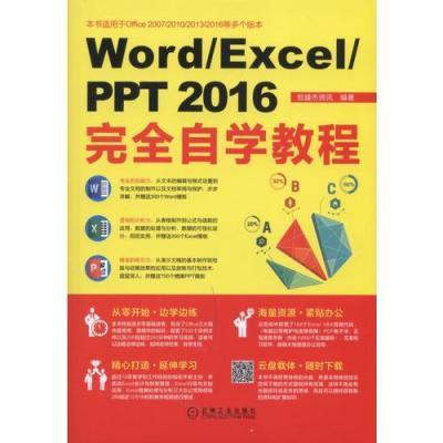 Word/Excel/PPT 2016完全自學教程