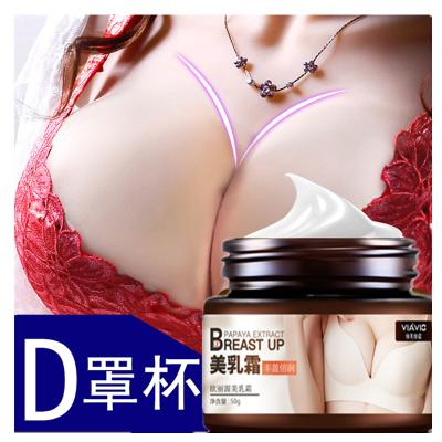 女性用美乳霜挺拔豐胸產品胸部護理霜產后豐胸乳房保養 胸部下垂萎縮緊致胸部 增大美胸精油 女性美體胸部護理精油 50g