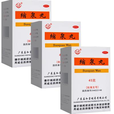 【3盒裝】沙溪縮泉丸45g/盒 補腎縮尿丸腎虛所致小便頻數 夜間遺尿