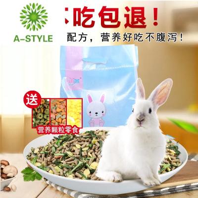 20兔粮5斤幼兔成兔宠物兔粮兔子荷兰猪豚鼠饲料粮食全国包邮