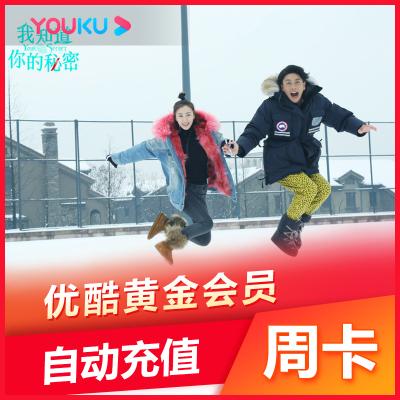 【直充】優酷VIP黃金會員7天youku土豆視頻vip會員周卡填手機號秒到賬