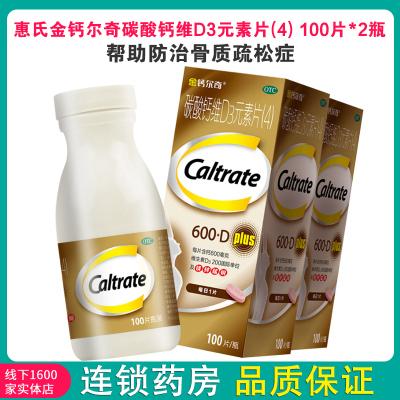 惠氏金鈣爾奇 碳酸鈣維D3元素片(4) 100片*2瓶 成年人補鈣 片劑 中老年人補鈣 (維生素與礦物質)