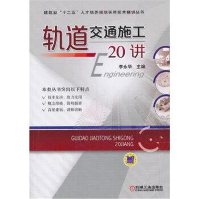 正版書籍 軌道交通施工20講 9787111447078 機械工業出版社
