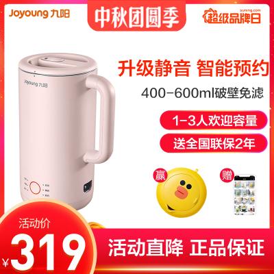 九陽(Joyoung)豆漿機DJ06X-D561(粉)免過濾家用全自動破壁機榨汁機1-3人迷你小型400-600ml容量