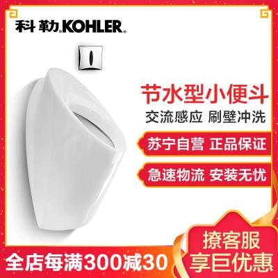 科勒帕蒂欧 节水型小便器 K-18645T+自动感应器0.5L K-8791T