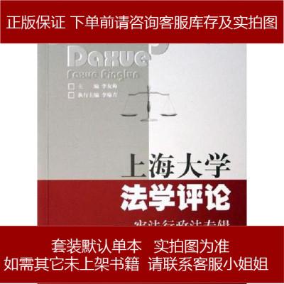 上海大學法學評論 李友梅 上海大學出版社 9787810587204