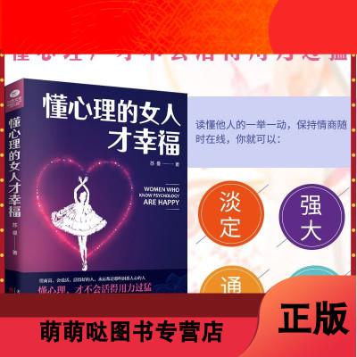 【多本優惠】正版 懂心理的女人才幸福 女人枕邊書 聰明女人的說話技巧處世智慧生活人際交往 勵志 心理學圖書籍 暢
