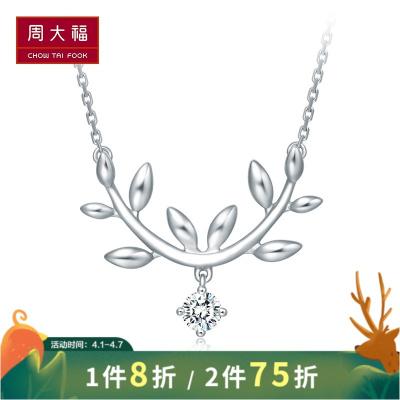 周大福(CHOW TAI FOOK)清新枝葉18K金鉆石項鏈套鏈吊墜U173197