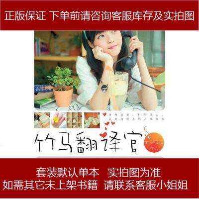 竹馬翻譯官 木子喵喵 山東畫報出版社 9787547401859
