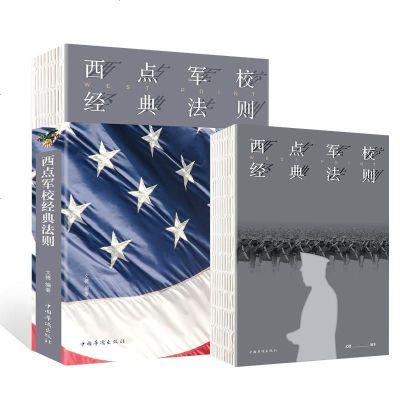 0902西点军校经典法则(人生金书·裸背)