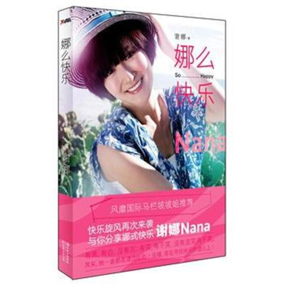 娜么快乐谢娜97875385372北方妇女儿童出版社