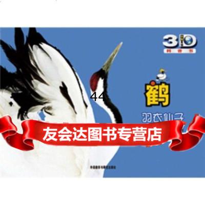 【99】鶴:羽衣仙子97813503563李恩姬,[韓]綠色世上,郭小輝,樸明女 9787513503563