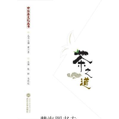 [購買前咨詢]中華茶文化叢書:茶之道(彩色珍藏版)張彬,馬秋邊武