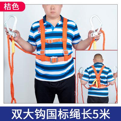 高空作業帶戶外施工工地保險帶全身五點空調繩電工帶 雙大鉤橘色5米(不帶綁腿)