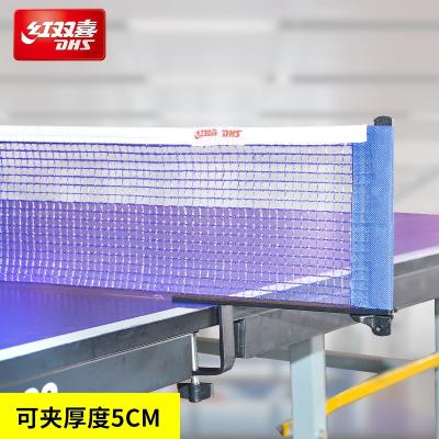 紅雙喜乒乓球網架紅雙喜P302乒乓球網架套裝含網