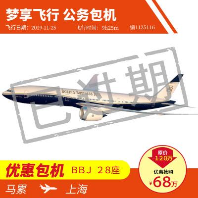 【夢享飛行 公務機包機】全國公務機優惠包機馬累→上海商務包機私人飛機包機公務機租賃