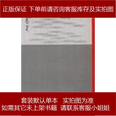 日老兵忏悔录 星彻 宁夏人民出版社 9787227030003