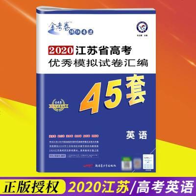 2020新版 金考卷 江蘇省高考模擬試卷匯編45套英語 江蘇