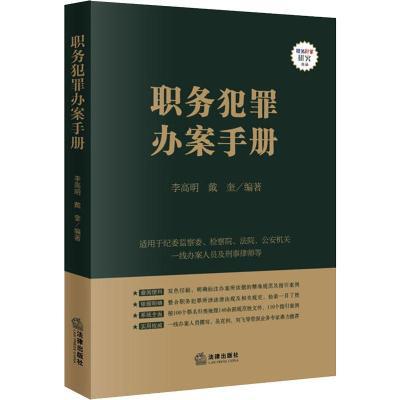 职务犯罪办案手册 李高明,戴奎 编 社科 文轩网
