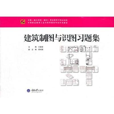 建筑制圖與識圖習題集