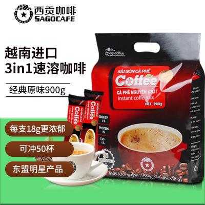 【2件8折】越南西贡咖啡 三合一经典原味50支/900g袋装 速溶咖啡提神美味进口sagocoffee