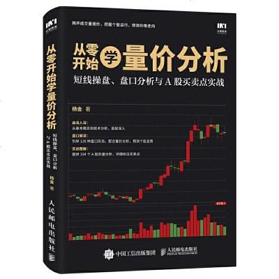 從零開始學量價分析短線操盤盤口分析與A股買賣點實戰