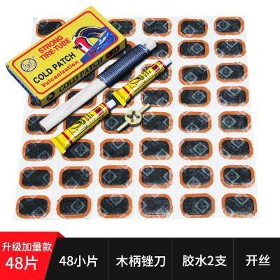 補胎膠片自行車補胎片山地車摩托車電動車補胎打氣筒修補工具套裝 升級加量48小片 套2