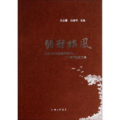 弱冠臨風(北京大學金融法研究中心二十周年紀念文集)吳志攀//白建軍9787542643971