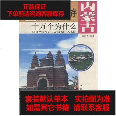 【二手8成新】國導游十萬個為什么-內蒙古 9787503228490