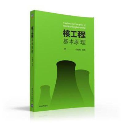 正版書籍 核工程基本原理 9787302433453 清華大學出版社