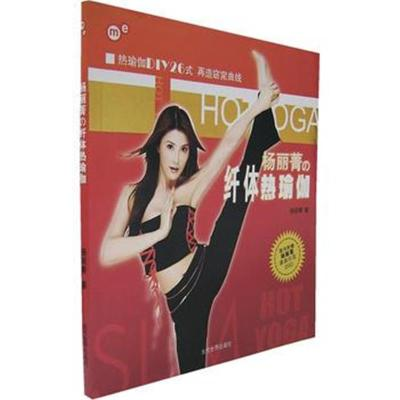 全新正版 杨丽菁的纤体热瑜伽(附光盘)