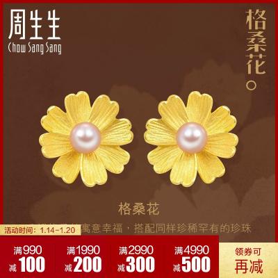 周生生(CHOW SANG SANG)黄金耳饰足金格桑花珍珠耳钉 89694E计价