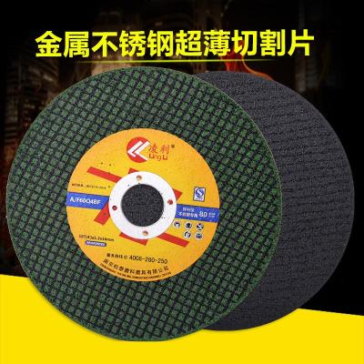 超薄切割片100角磨機切片不銹鋼金屬砂輪片鋁合金打磨專用4寸 107綠色(雙網25片)