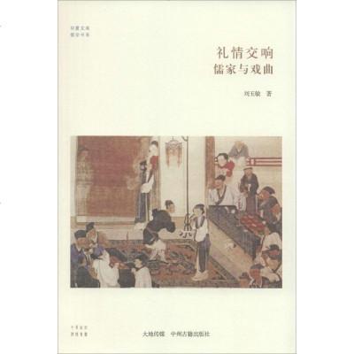 禮情交響:儒家與戲曲書籍正版禮情交響儒家與戲曲