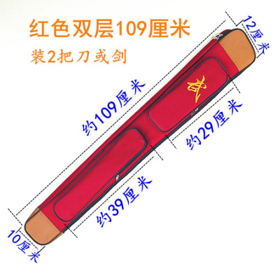 【抖音网红款】太极剑套剑袋单双层可背加厚牛津布刀剑袋多功能双拉链刀袋 红色双层109厘米