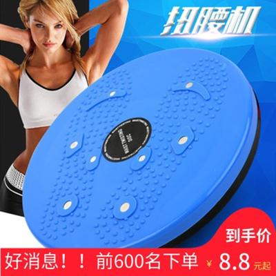 扭腰盘家用女士运动健身器材瘦腰瘦肚子健身转转盘扭扭乐