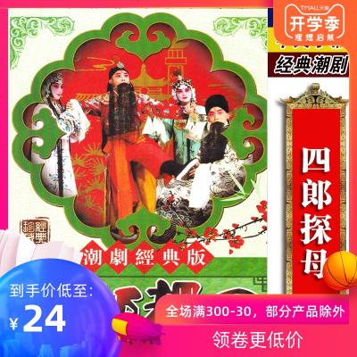 正版經典傳統潮劇戲曲 四郎探母dvd戲劇光盤碟片視頻許云波李美英