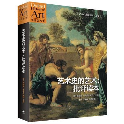 藝術史的藝術:批評讀本