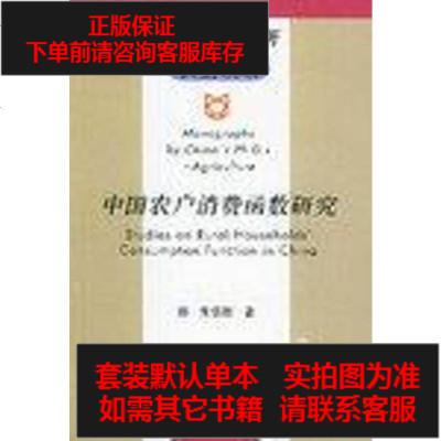 【二手8成新】国农户消费函数研究 9787109084735