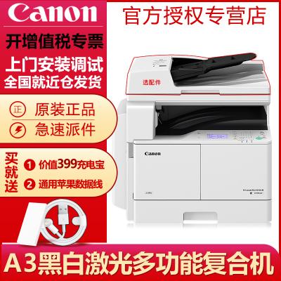 佳能(Canon)iR2206N/AD/I打印機復合機黑白A3A4激光無線手機打印一體機復印機掃描IR2206AD(無線WIFI+雙面+輸稿器)