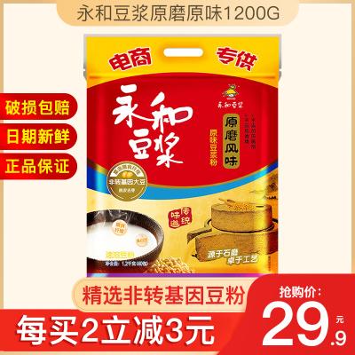 永和豆浆豆奶豆浆粉营养早餐速溶青少年冲饮品原磨风味1200g/袋 量贩大袋实惠装