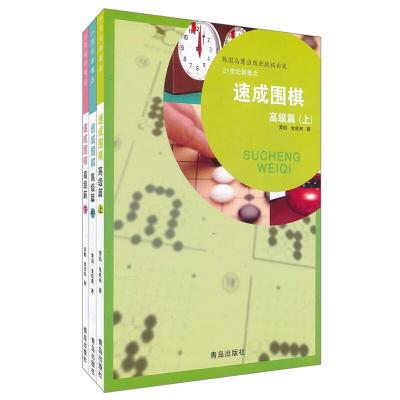 21世纪新概念速成围棋高级篇上中下3册套装 黄焰金成来著经典围棋教材书少儿围棋书围棋类 书籍