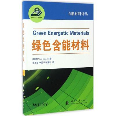 綠色含能材料