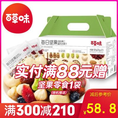 百草味 堅果 每日堅果525g 堅果禮盒 孕婦休閑零食21袋混合干果大禮包其他滿減