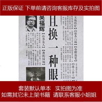 且換種眼光 吳福輝 上海教育出版社 9787532058068