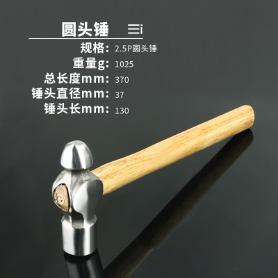 圓頭錘木柄鐵錘五金工具家用手錘小榔頭錘子木工安裝錘錘 2.5P圓頭錘
